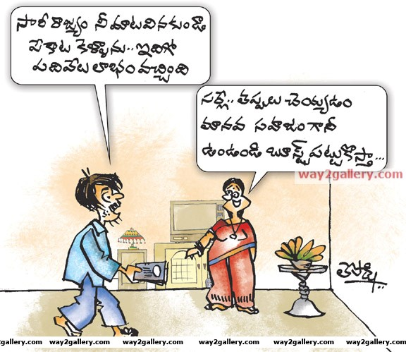 Lepakshi cartoons telugu cartoons cartoon105